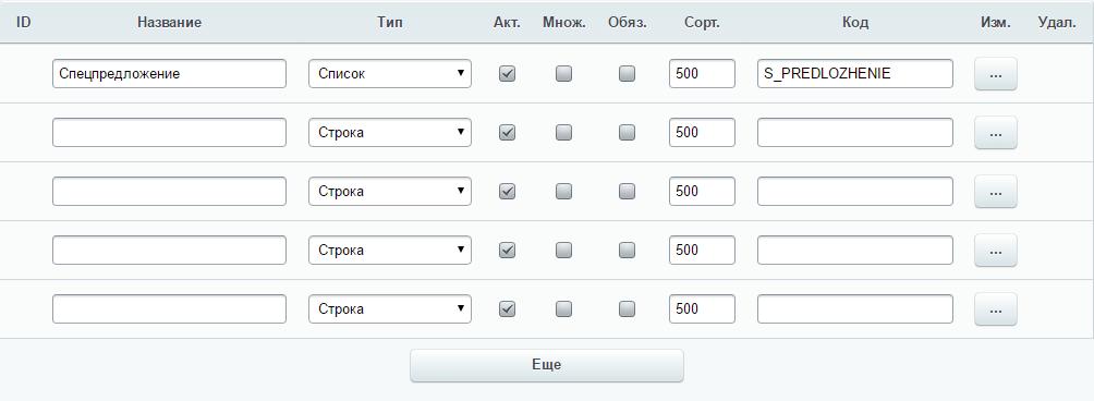 Битрикс фильтрация по свойству список этапы внедрения crm битрикс 24
